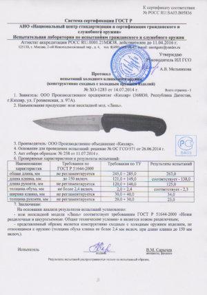 sertifikat-k-nozhu-lin