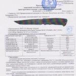 sertifikat-kondor-3