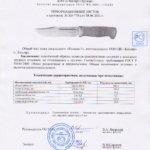 sertifikat-k-nozhu-kizlyar-kolyma-1-foto