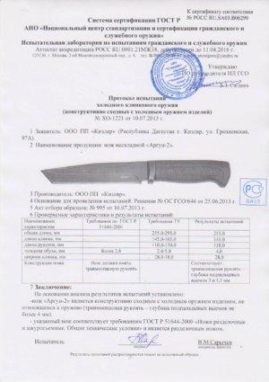 sertifikat-k-nozhu-kizlyar-argun-2-foto