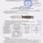 sertifikat-k-nozhu-kizlyar-legioner-foto