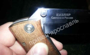 nozh-kizlyar-bajkal