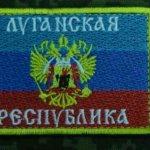 nashivka-shevron-luganskaya-respublika