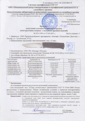 sertifikat-k-nozhu-sova-