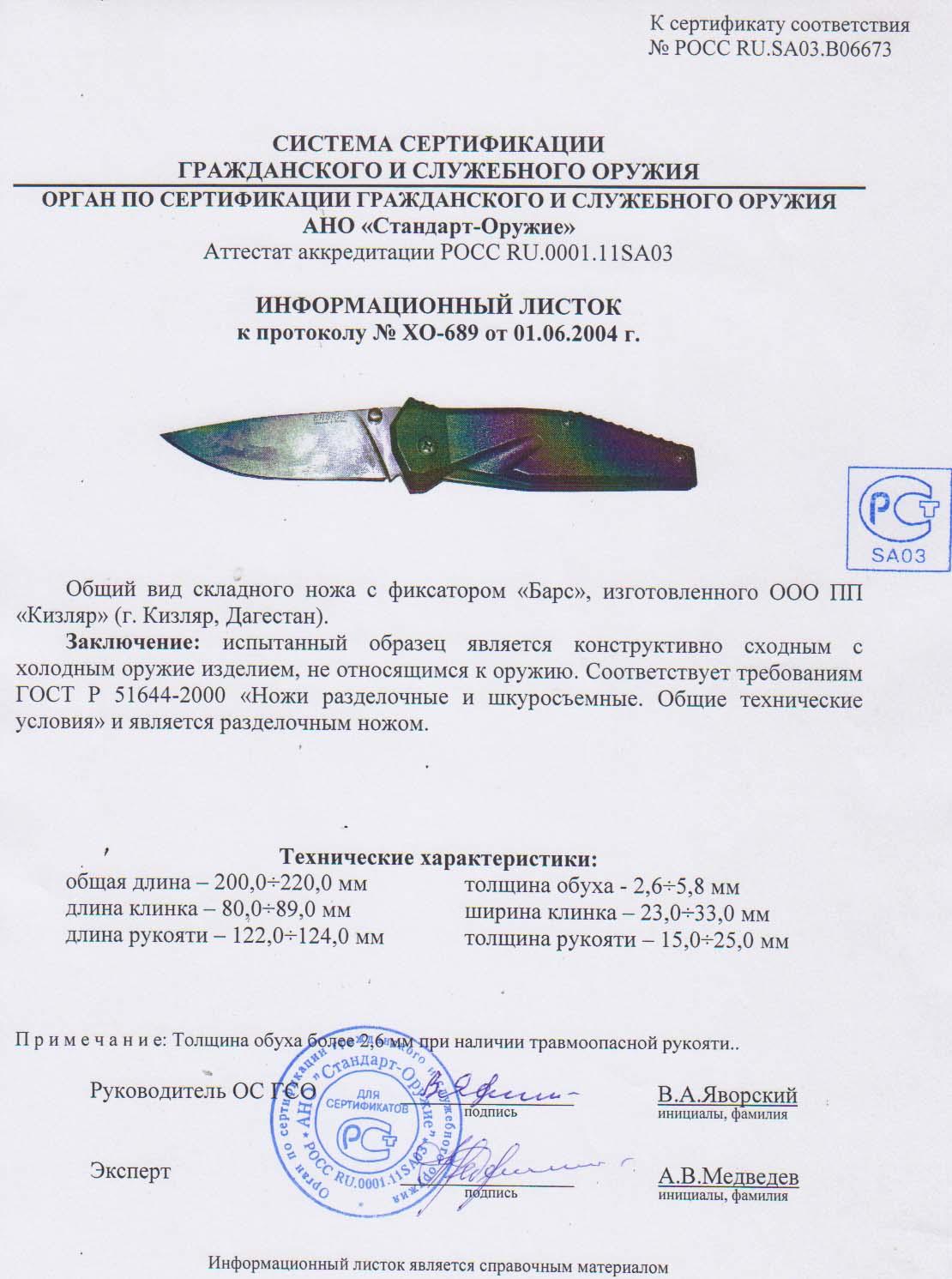 sertifikat-k-nozhu-bars