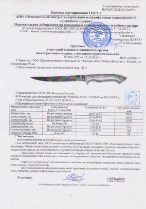 kizlyar-k-5