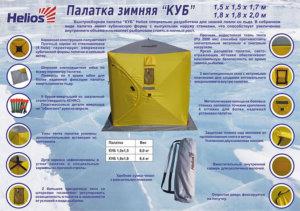 palatka-zimnyaya-kub-1-5h1-5m-helios