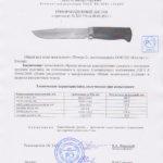 Сертификаты к ножам