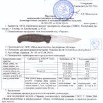sertifikat-tarpan-kizlyar