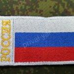 nashivka-shevron-rossiya-flag