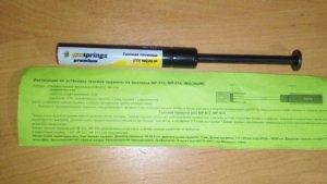 gazovaya-pruzhina-dlya-mr-512-mr-514-premium-gasprings