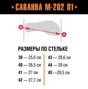 bercy-savanna-m-202-o1-armada