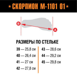 botinki-skorpion-m-1101-o1-armada